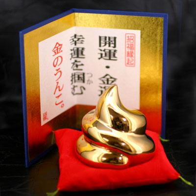 Japanese Golden Poop Charm